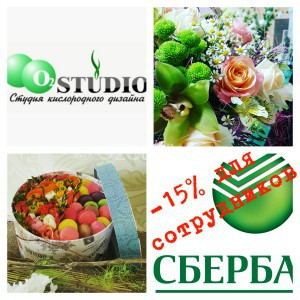 Флайер на скидку 15% для приобретения цветочной продукции сотрудниками СБЕРБАНК.